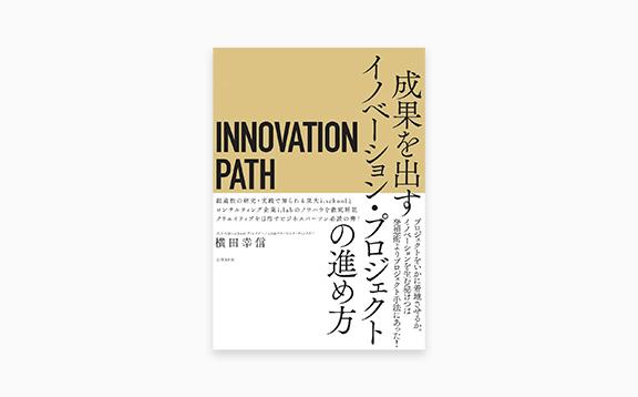 INNOVATION PATH